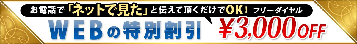 ネット割引3000円キャンペーン中