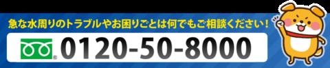 今すぐ電話する|0120-50-8000